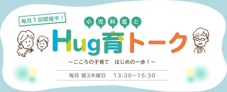 小児科医とHUG 育トーク