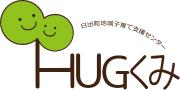 日出町地域子育て支援センター HUGくみ