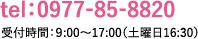 tel:0977-85-8820 受付時間:9:00~17:00(土曜日16:30まで)